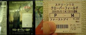 ポスターとチケット