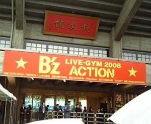 "B'z LIVE GYM 2008 ""ACTION"" 日本武道館"