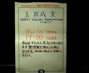 """玉置成実 NAMI TAMAKI ANNIVERSARY LIVE """"5"""" LIQUIDROOM"""