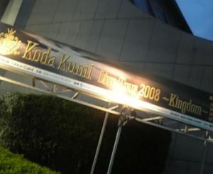 倖田來未 KODA KUMI LIVE TOUR 2008 ~Kingdom~