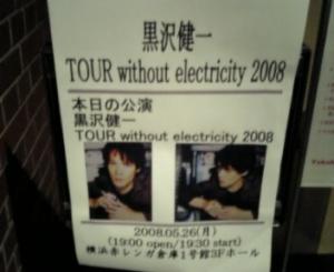 黒沢健一 TOUR without electricity 2008 at 横浜赤レンガ倉庫1号館ホール(3F)