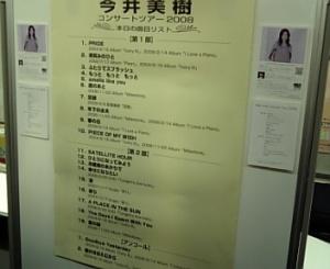 今井美樹 コンサートツアー 2008 at NHKホール