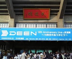 DEEN 15th Anniversary Live in 武道館 ~15年分のありがとう~ at 日本武道館