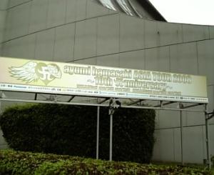 浜崎あゆみ ayumi hamasaki ASIA TOUR 2008 ~10th Anniversary~ 追加公演 at 国立代々木競技場 第1体育館 2008.6.29