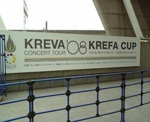 KREVA CONCERT TOUR '08『クレハーカップ』 at さいたまスーパーアリーナ 2008.7.6