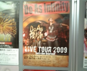 Do As Infinity LIVE TOUR 2009 -Let's Get Started!- at 松戸・森のホール21 2009.3.14