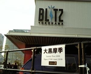 大黒摩季 Luxury Tour 2009 at 横浜BLITZ 2009.3.29