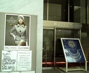 松任谷由実 CONCERT TOUR TRANSIT 2009 at よこすか芸術劇場 2009.4.11