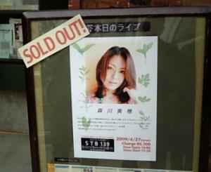 森川美穂 STB139 2009 LIVE☆ at スイートベイジル139 2009.4.27
