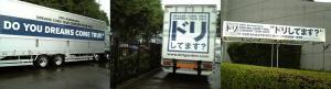 "DREAMS COME TRUE CONCERT TOUR 2009 ""ドリしてます?"" at 国立代々木競技場 第1体育館 2009.6.28"