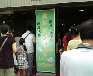 清水ミチコ TALK & LIVE 2009 at 草加市文化会館ホール 2009.7.12