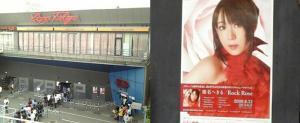 椎名へきる HEKIRU SHIINA SUMMER TOUR 2009 ~Rock Rose~ at Zepp Tokyo 2009.8.23
