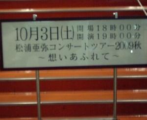 松浦亜弥 コンサートツアー2009秋 ~想いあふれて~ at 中野サンプラザ 2009.10.3