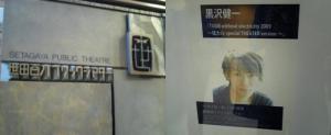 黒沢健一 - TOUR without electricity 2009 ~弦カルspecial THEATER version~ at 世田谷パブリックシアター 2009.10.4