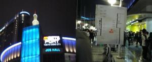 清木場俊介 - FLYING JET TOUR 2009~2010 at MEETS PORT JCBホール 2009.10.24