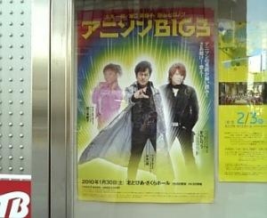 アニソンBIG3 at 北とぴあ さくらホール 2010.1.30