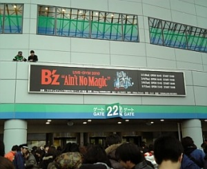 "B'z - LIVE-GYM 2010 ""Ain't No Magic"" at 東京ドーム 2010.3.7"