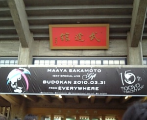 坂本真綾 - 1DAY SPECIAL LIVE gift BUDOKAN 2010.03.31 FROM EVERYWHERE at 日本武道館 2010.3.31